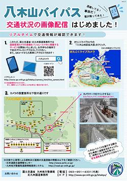 八木山バイパス交通状況の画像配信はじめました!