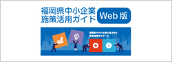 福岡県中小企業施策活用ガイド