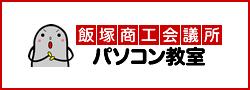飯塚商工会議所パソコン教室