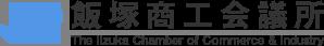 飯塚商工会議所