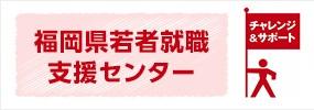 福岡県若者就職支援センター